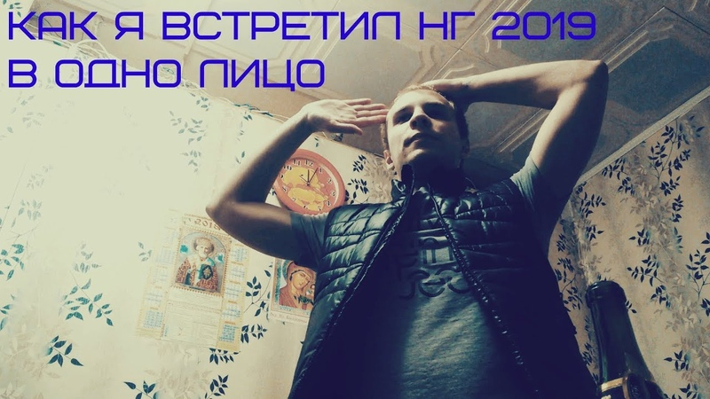 Unusual - КАК Я встретил НГ 2019 В ОДНО ЛИЦО