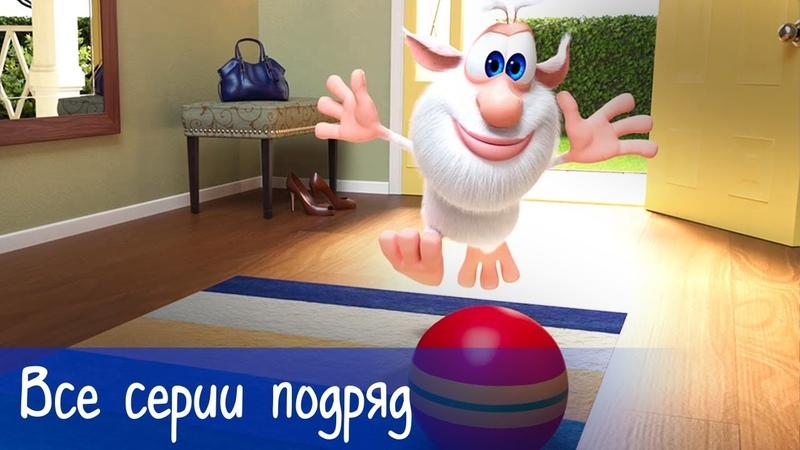 Буба - Все серии подряд (32 серии бонус) - Мультфильм для детей