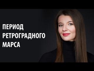 Юлия Субботина: Период Ретроградного Марса