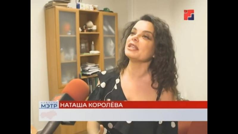 Наташа Королёва сюжет о концерте в Йошкар Оле 11 августа Канал МЭТР 13 08 2018