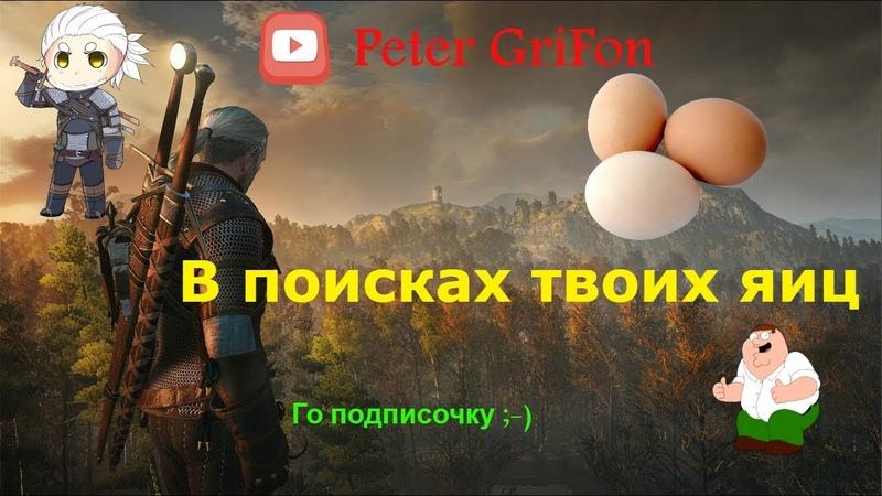 Питер ГриФон - Найти ЯЙЦА (Ведьмак 3 Кровь и Вино прохождение)