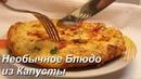 Необычное Блюдо из Капусты и Картошки Фриттата Frittata di Verdure miste