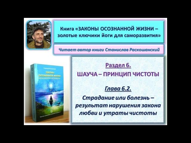 Книга ЗАКОНЫ ОСОЗНАННОЙ ЖИЗНИ. Глава 6.2. Читает автор книги - Станислав Раскошан...