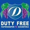 Duty Free - парфюмерия и косметика