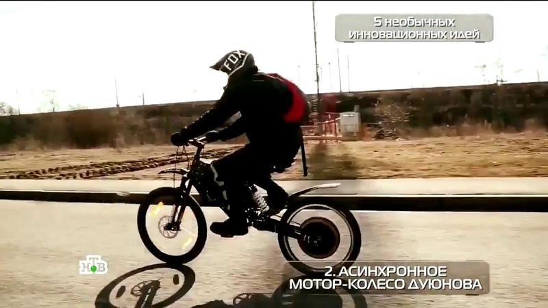 Мотор колесо Дуюнова на НТВ в программе Чудо техники