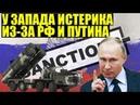 Российские санкции: почему «изоляция невозможна» - Financial Times