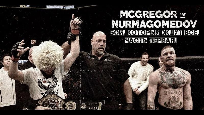 McGREGOR vs NURMAGOMEDOV: Бой, который ждут все. (Часть Первая) mcgregor vs nurmagomedov: ,jq, rjnjhsq ;len dct. (xfcnm gthdfz)