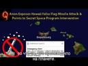 Майкл Салла QАнон изобличает ракетную атаку под ложным флагом на Гавайи