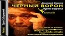 Вересов Дмитрий – Черный ворон 03 Крик ворона Аудиокнига