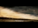 Властелин Колец: Возвращение Короля | The LOTR: The Return of the King (2003) «На смерть!»/ Атака Всадников Рохана