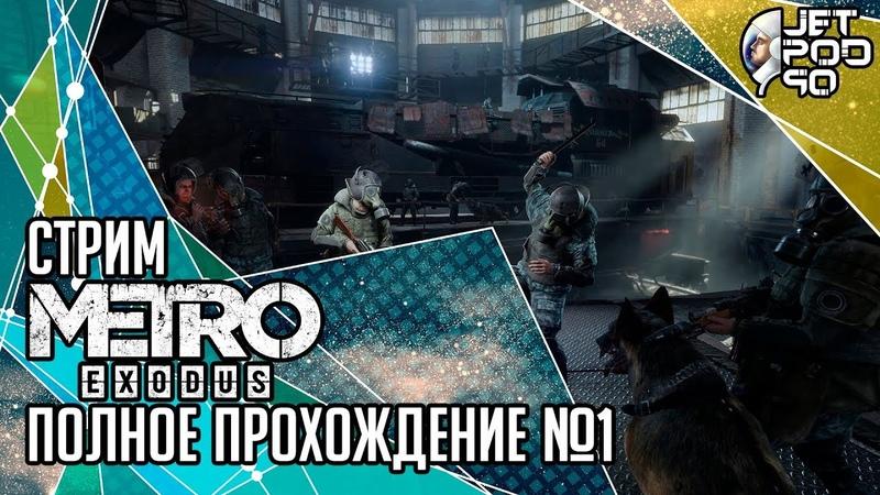 METRO EXODUS игра от 4A Games. СТРИМ! Полное прохождение на русском с JetPOD90, день №1.