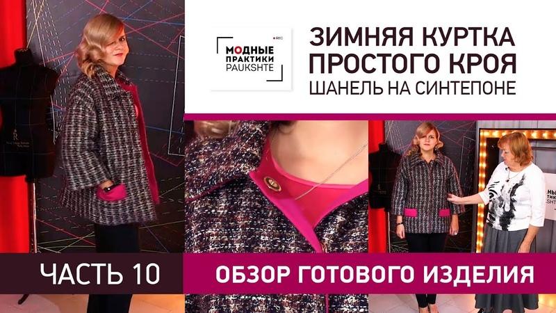 Зимняя куртка простого кроя Шанель на синтепоне Обзор готового изделия Часть 10