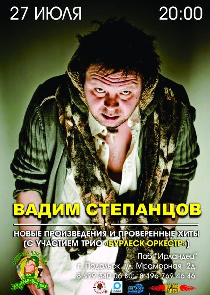 Вадим Степанцов и Бурлеск оркестр в ИРЛАНДЦЕ