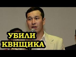 В Казахстане зарезали игрока КВН