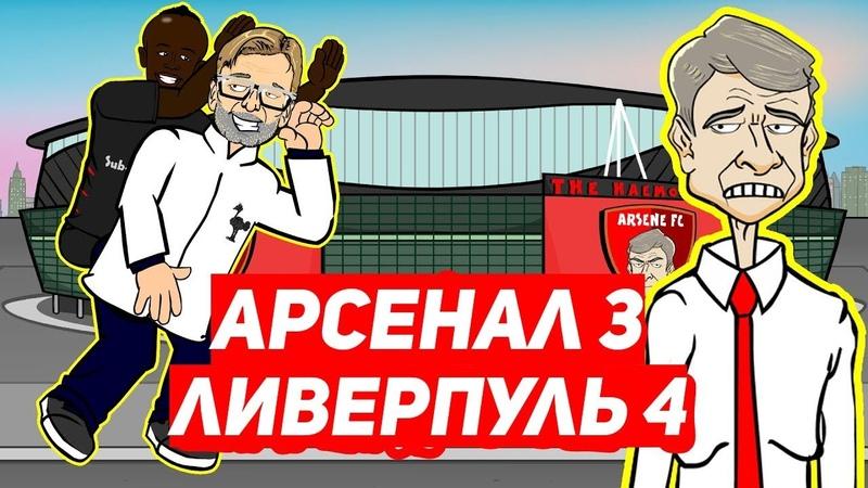 🔥 Арсенал - Ливерпуль 3-4 (Анимация) - Обзор Матча Чемпионата Англии 14/08/2016 HD 🔥