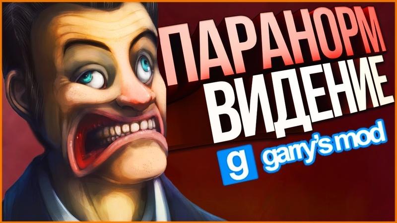 Garry's Mod - ПАРАНОРМ ВИДЕНИЕ, GOLD ПЕРЕСРАЛСЯ