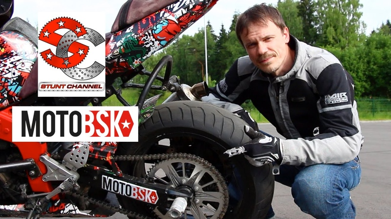 MotoBSK-tuning (мото тюнинг вашего мотоцикла)Stunt ★ CHANNEL™ PRO stuntriding /стантрайдинг