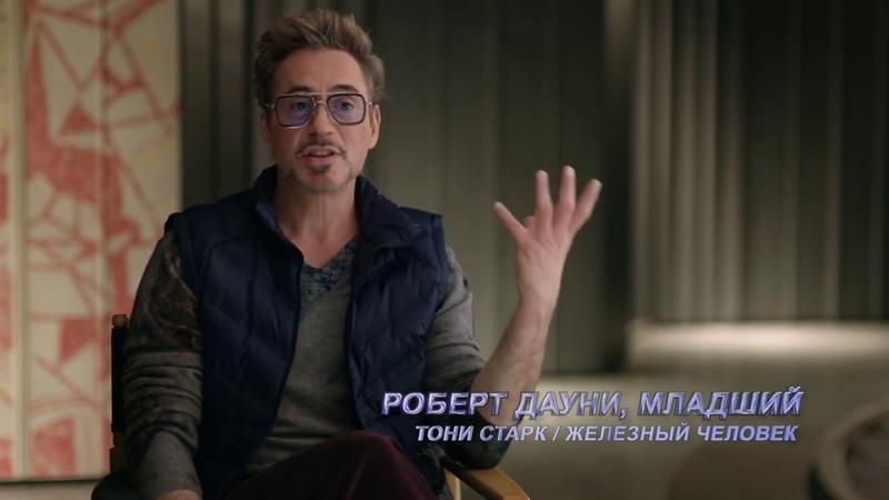 Мстители Финал Avengers Endgame Роберт Дауни младший