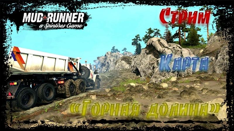 🔴Стрим SpinTires: MudRunner MP «Горная долина»