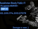 Kazakhstan Bloody Public 1 Официальный сайт