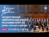 Международный фестиваль «Звёзды на Байкале»