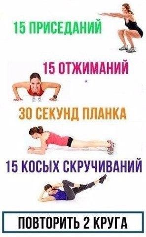Эффективная утренняя зарядка для похудения