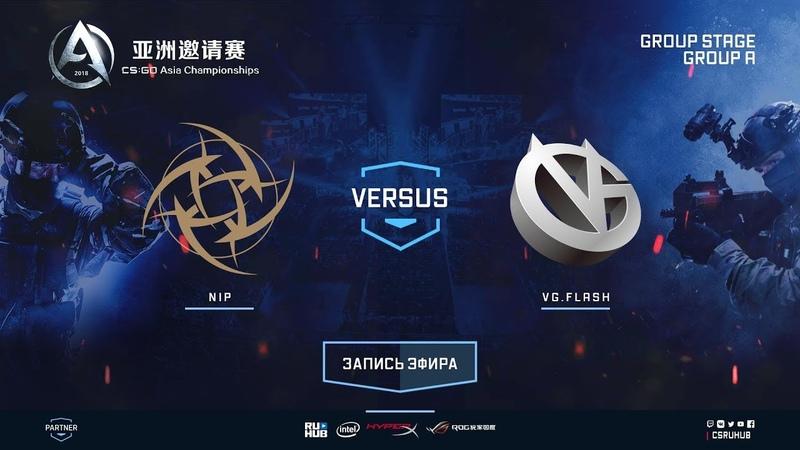 NiP vs VG - CS:GO Asia Championship - map1 - de_mirage [Destroyer, Anishared]