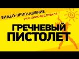 ГРЕЧНЕВЫЙ ПИСТОЛЕТ:Видеоприглашение на Байк-Фестиваль