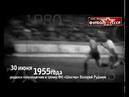 1980 Шахтёр Донецк - Торпедо Москва 2-0 Кубок СССР по футболу, 1/4 финала