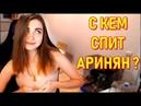 AhriNyan С Кем Спит ? | Снятся Стримеры | Про Оляшу