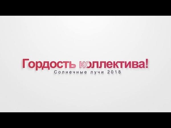 Солнечные лучи 2018. Гордость коллектива!