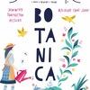8,9 июня Фестиваль BOTANICA