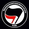 Автономні націоналісти Києва