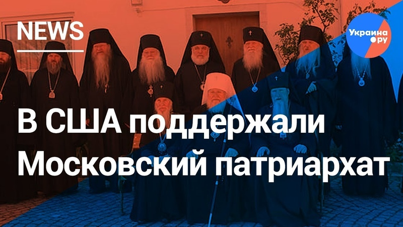 Архиереи Русской Зарубежной Церкви поддержали Онуфрия