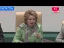 Матвиенко раскритиковала работу главы почты словами «не царское дело»