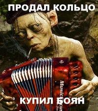 Гоблин Уркчонович, 26 августа 1997, Кемерово, id211767819