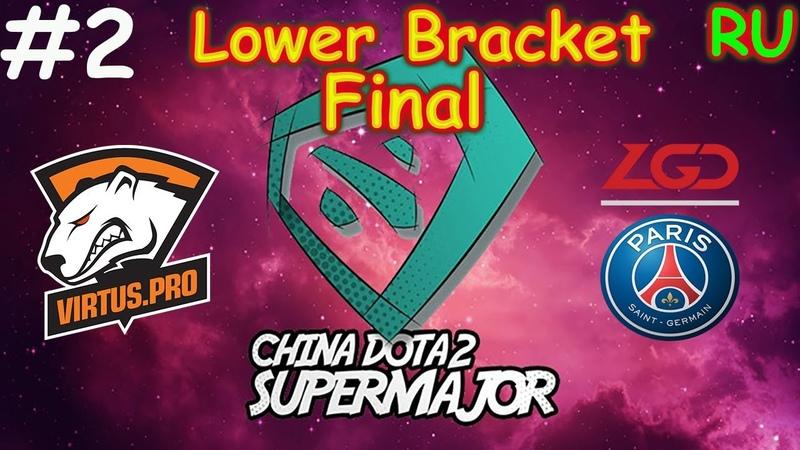 Virtus Pro vs LGD | Game 2 | BO3 | China Dota2 SuperMajor | RU | Lower Bracket Final