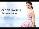 Эд Р.Э.Й. Родионов - Розовое платье