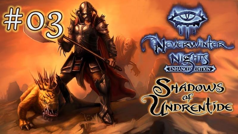 Neverwinter Nights Enhanced Edition Shadows of Undrentide Серия 03 Эльфийская гробница