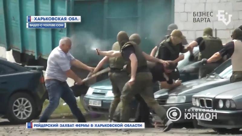 Рейдерский захват фермы в Харьковской области 12 09 2018 Панорама