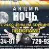 "ТРК ""РубликЪ"": кинотеатр, боулинг, кафе, РЦ"