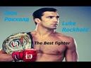 Лучший боец мира Люк Рокхолд Highlights Luke Rockhold