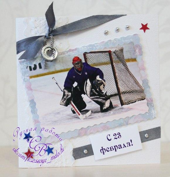 Скрапбукинг открытка хоккеисту