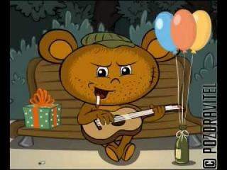С днем рождения инна музыкальное
