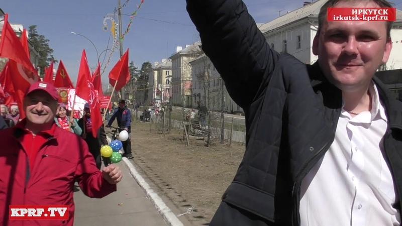 Красный Первомай в Ангарске