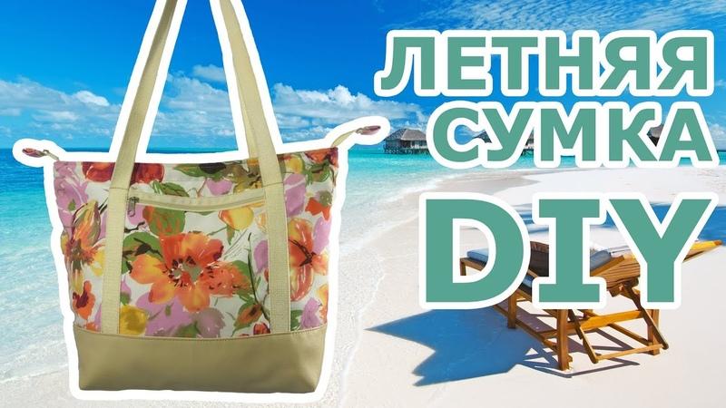 Летняя сумка своими руками DIY Руководство от ЧехолСПБ