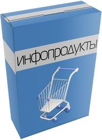 Инфопродукты для вконтакте