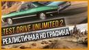 TEST DRIVE UNLIMITED 2 РЕАЛИСТИЧНАЯ HD ГРАФИКА