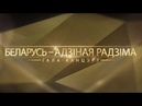 Гала-канцэрт «Беларусь - адзiная Радзiма»