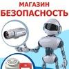 ► Магазин БЕЗОПАСНОСТЬ | Великий Новгород
